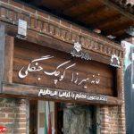 خانه میرزا کوچک خان جنگلی رشت