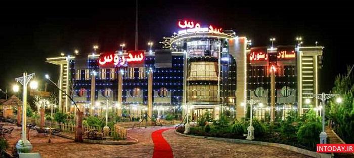 عکس رستوران سدروس مشهد