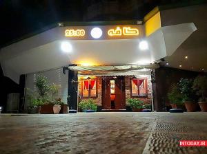 کافه ساعت 25 رامسر