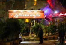تصویر از رستوران کوهسنگی کیش