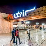 تصاویر مرکز توریستی و تفریحی بام لند تهران