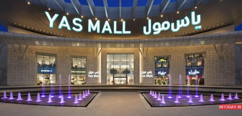 تصاویر مرکز خرید یاس مال ابوظبی