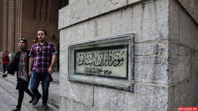 Photo of موزه ملی ایران بزرگ ترین موزه باستان شناسی ایران | راهنما