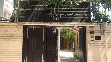 Photo of موزه موسیقی اصفهان خاص ترین جاذبه گردشگری اصفهان