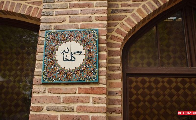 تصاویر موزه و باغ نگارستان تهران
