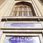 عکس موزه ارتباطات تهران