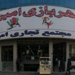 مرکز خرید امیر تهران