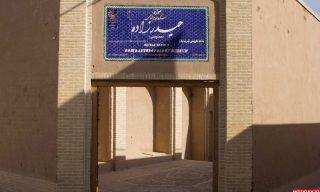 عکس موزه سکه و مردم شناسی حیدرزاده یزد