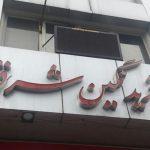 مرکز خرید نگین شرق تهران