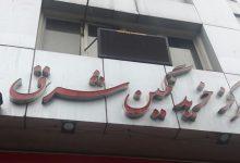 تصویر از مرکز خرید نگین شرق تهران با آدرس | راهنمای خرید