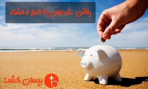ارزانترین سفر خارجی از ایران