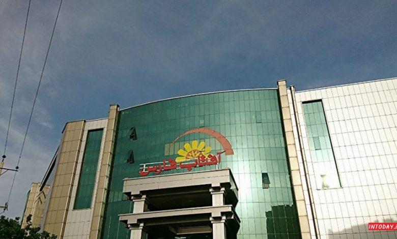 مرکز خرید آفتاب فارس شیراز