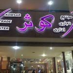 مرکز خرید کوثر اصفهان