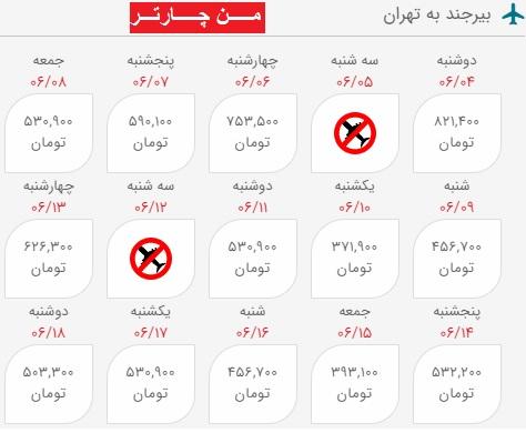 خرید بلیط هواپیما بیرجند به تهران
