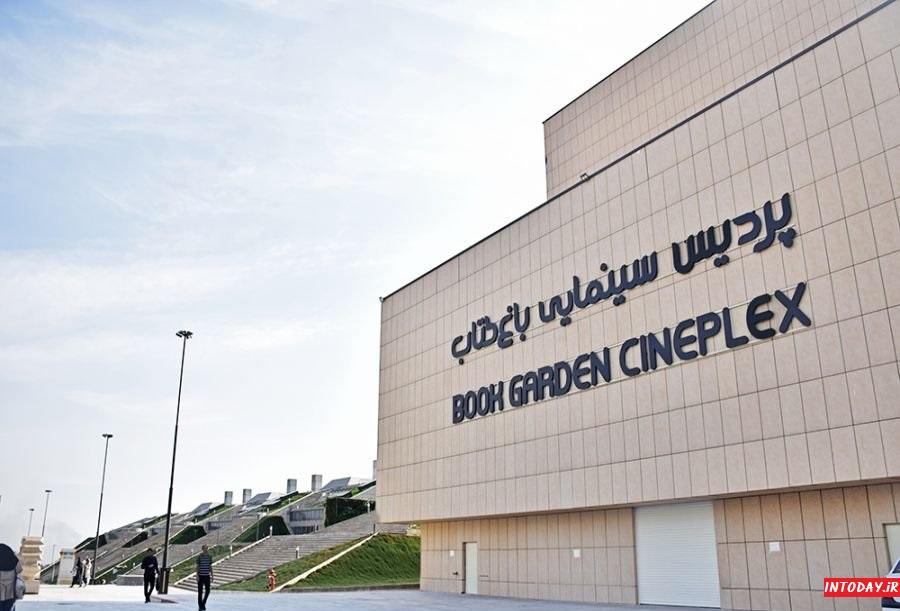 پردیس سینمایی باغ کتاب تهران