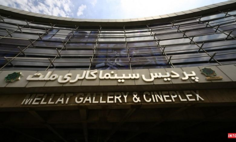 پردیس سینما گالری ملت تهران