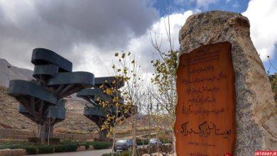 پارک کوهستانی دراک شیراز