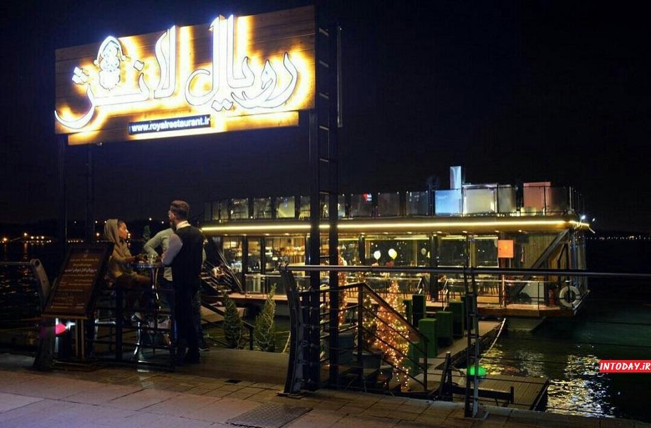 رستوران کشتی رویال لانژ تهران