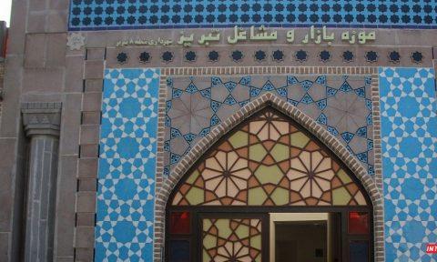 موزه مشاغل و بازار تبریز