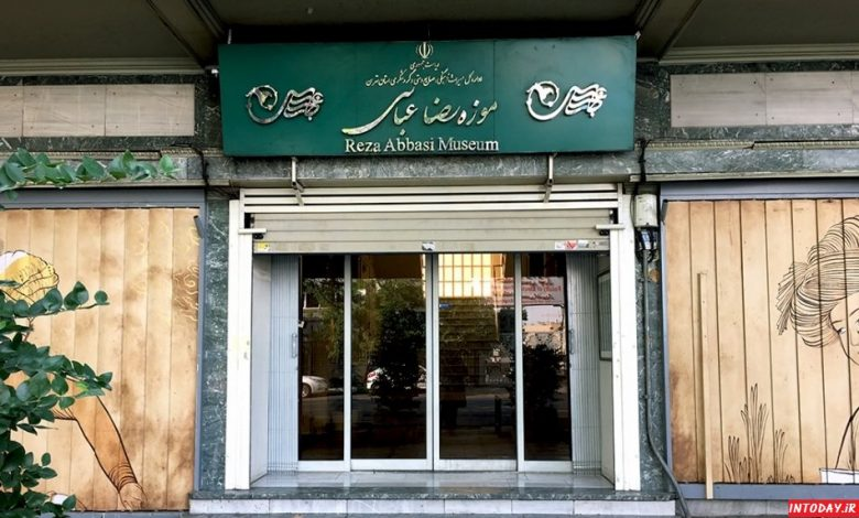 موزه رضا عباسی تهران