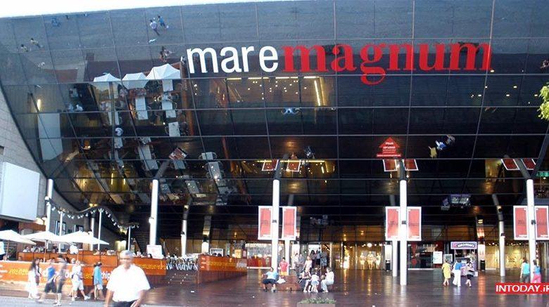 مرکز خرید مارماگنوم Maremagnum بارسلونا