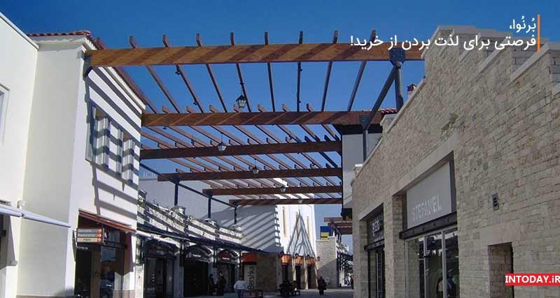 تصویر از مرکز خرید فروم برنوا ازمیر