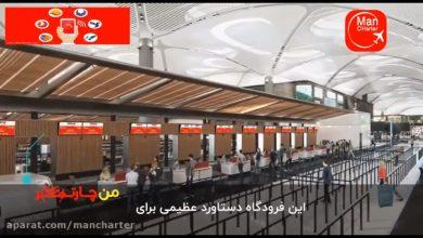 Photo of کلیپ فرودگاه جدید استانبول و معرفی آن