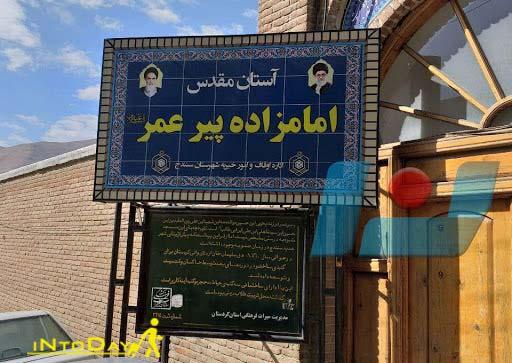 آرامگاه امامزاده پیر عمر سنندج