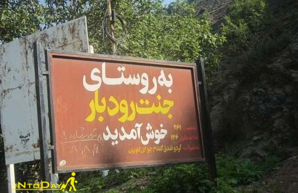 روستای جنت رودبار رامسر