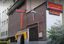 Photo of رستوران سوئیس تهران از قبل انقلاب تا امروز