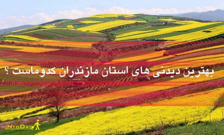 دیدنی های استان مازندران