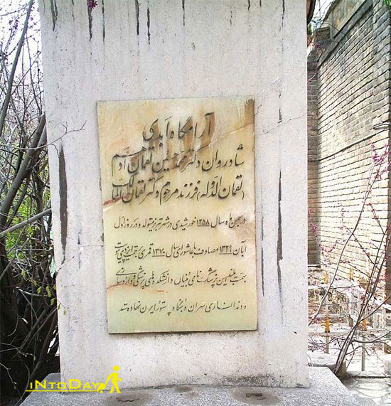 افراد مشهور گورستان ظهیرالدوله تهران