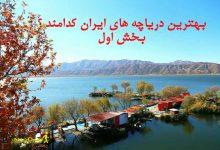 Photo of بهترین دریاچه های ایران کدامند ؟