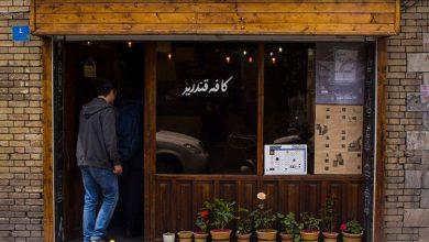 کافه قندریز تهران