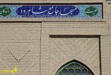 تصویر از مسجد جامع شاهرود ساخت ایلخانیان