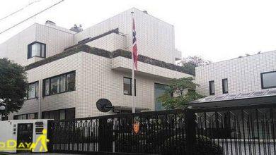سفارت نروژ تهران