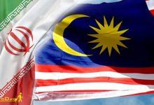 تصویر از سفارت مالزی با راهنمای مراجعه