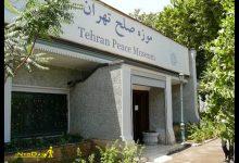 تصویر از موزه صلح تهران