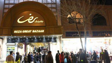 بازار بزرگ رضا تهران