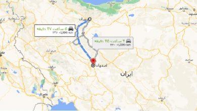 فاصله تهران تا اصفهان