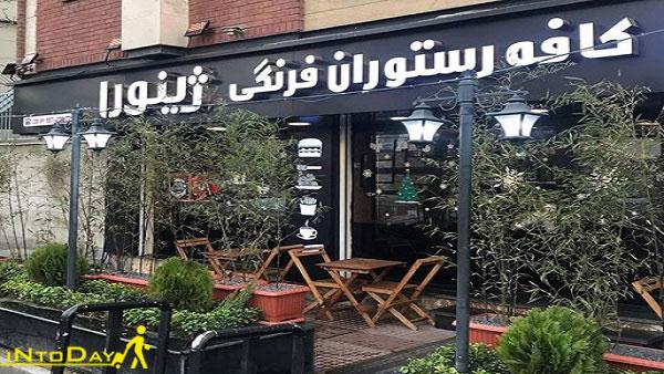 کافه ژینورا تهران