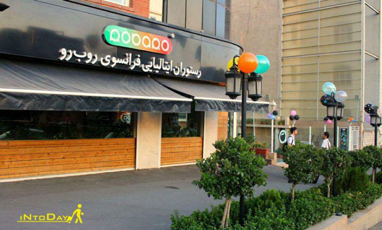 رستوران رو ب رو تهران
