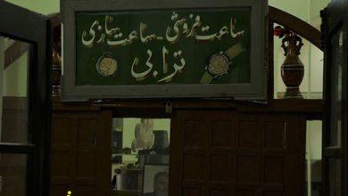 موزه ساعت کرمان