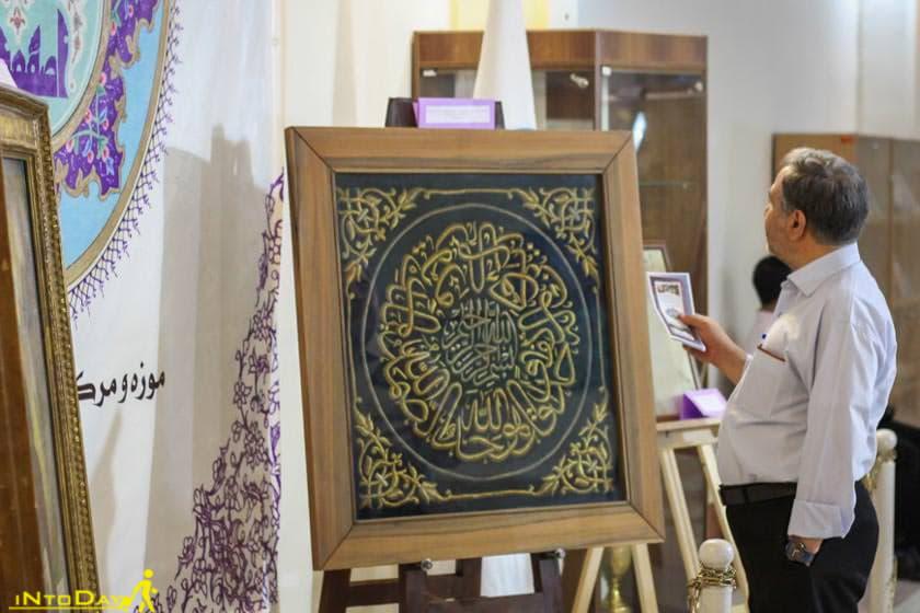 آثار موزه و مرکز اسناد دانشگاه اصفهان